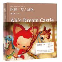 阿狸.梦之城堡