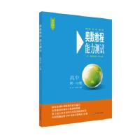 奥数教程(第七版)能力测试 高中分册 【正版书籍】