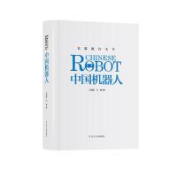 【正版二手书9成新左右】中国机器人(精装珍藏版 王鸿鹏 马娜 9787205088231