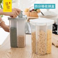 厨房分类四分格密封储物罐冰箱保鲜盒食物防潮收纳盒杂粮储物盒子
