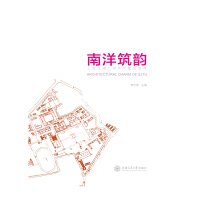 南洋筑韵:上海交通大学历史建筑品读