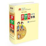 小学生多功能字典(第6版)