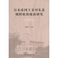 日本帝国主义对东北朝鲜族的统治研究