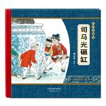 大师中国绘第一辑 传统故事系列 司马光砸缸