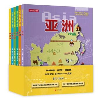 给孩子的世界地理大数据(全六册)激发孩子好奇心的世界地理发现之旅,72个培养创新思维的数学问题! 中国科学院院士、地质学家 刘嘉麒、知名童书作家、亲子阅读推广人 粲然 倾力推荐!