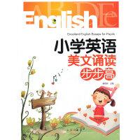 小学英语美文诵读步步高