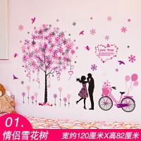 3D立体温馨卧室海报墙纸壁纸浪漫背景墙婚房床头装饰品墙贴纸自粘