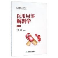【二手旧书8成新】医用局部解剖学(第9版 雒树东,高振平 9787117211840