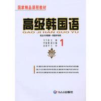 【二手旧书8成新】高级韩国语 1 马今善 李敏德 9787538916621