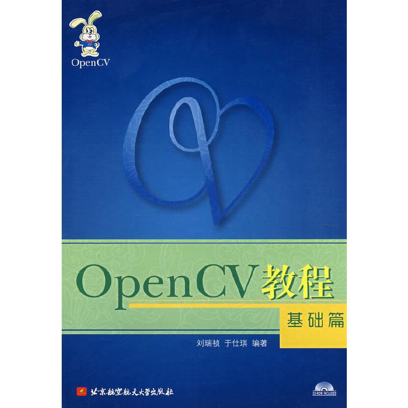 OpenCV教程:基础篇(附光盘)