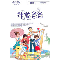 杨红樱非常校园系列 最新版:非常爸爸