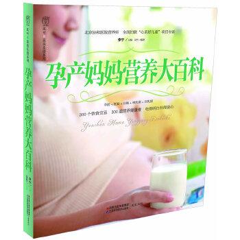 孕产妈妈营养大百科(pdf+txt+epub+azw3+mobi电子书在线阅读下载)