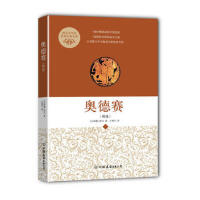 正版N4_奥德赛 9787505732834 中国友谊出版公司