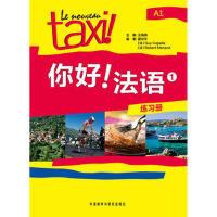 【二手旧书8成新】你好!法语(1(练习册全球的法盟教材Le Nouveau Taxi!专为中国学习者改编! 王海燕 等