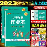 小学学霸作业本二年级上册语文数学2本人教版部编版2021秋