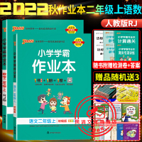 小学学霸作业本二年级下册语文数学2本套人教版RJ版2020春