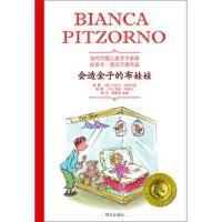 当代外国儿童文学名家 比安卡・皮佐尔诺作品-会造金子的布娃娃
