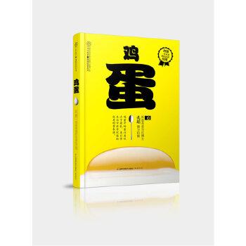 鸡蛋(pdf+txt+epub+azw3+mobi电子书在线阅读下载)