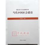 正版现货 理论学习与战略思考―当代中国社会建设 中国方正出版社9787517403654