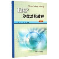 【二手书9成新】 ERP沙盘对抗教程(第2版) 王升,王丹 中国矿业大学出版社 9787564617318