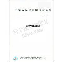 JJG 161-2010 标准水银温度计