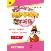 三年级下-R-黄冈小状元同步字词句学与练-/1602 9787508846316 龙门书局