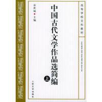 【二手旧书8成新】中国古代文学作品选简编 (上下 袁世硕 9787020046911