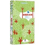 【乐乐趣童书】树懒的丛林 3-4-5-6-7-8岁 美地球绘本立体书 环保故事立体书 绘本故事 3D形式多元创意 儿童