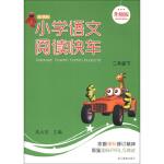 新课标小学语文阅读快车(2年级下)(升级版)