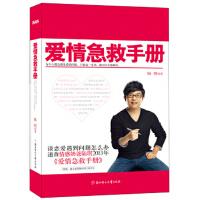 【二手书9成新】 爱情急救手册 陆琪 北方妇女儿童出版社 9787538572834