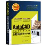 AutoCAD 2018中文版全程范例培训手册