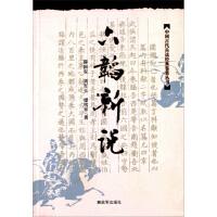 【二手旧书8成新】中国古典兵法经典鉴赏丛书 六韬新说 薛国安,刘军玉,谭雪平 9787506570633