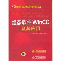 【二手旧书8成新】组态软件WINCC及其应用(网西门子公司正版软件 刘华波 9787111276654