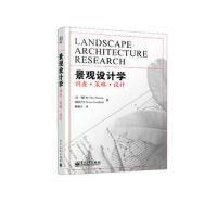 【二手旧书8成新】景观设计学 (美国)M.Elen Deming(M.艾伦.戴明),(新西兰 978712119712