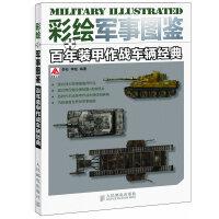 彩绘军事图鉴 百年装甲作战车辆经典