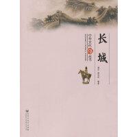 中华文化丛书 ― 长城