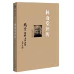国学大师丛书:林语堂评传