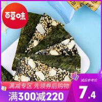 新品【百草味-海苔脆40g】巴旦木仁夹心/南瓜子夹心 零食小吃即食海苔大片 零食小吃