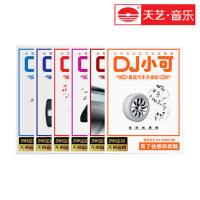 DJ小可汽车音乐测试碟无损cd唱片光盘试听CD车载CD碟片
