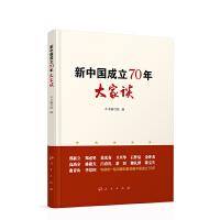 新中国成立70年大家谈 《新中国成立70年大家谈》编写组 编 社会科学总论经管、励志 新华书店正版图书籍 人民出版社