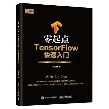零起点TensorFlow快速入门 系统地介绍TensorFlow三大简化接口Keras、Tflearn和TensorLayer,三位一体的课件模式:图书+开发平台+成套的教学案例,系统讲解,逐步深入
