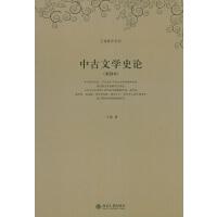 王瑶著作系列―中古文学史论(重排本)