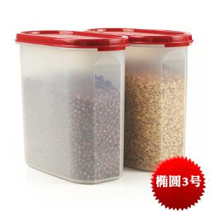 特百惠MM椭圆3号储藏保鲜盒 1.7L两件套 塑料保鲜盒