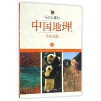 写给儿童的中国地理(1天府之国)