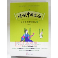 诗说中国文化 小学生古诗词曲篇(上)曹志敏著 东方出版社 诗说中国文化丛书