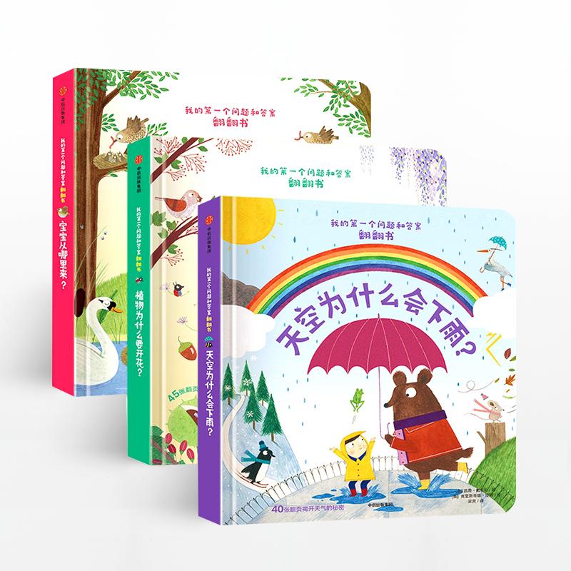 我的个问题和答案翻翻书(套装3册) 宝宝从哪里来+天空为什么会下雨+植物为什么要开花?中信出版社图书