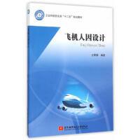 【二手旧书8成新】飞机人因设计 王黎静著 9787512418974