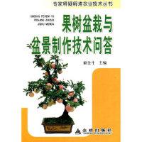 【二手旧书九成新】 果树盆栽与盆景制作技术问答