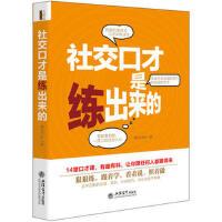 【二手书9成新】 去梯言-社交口才是练出来的 端木自在 立信会计出版社 9787542946553