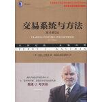 交易系统与方法(原书第5版)